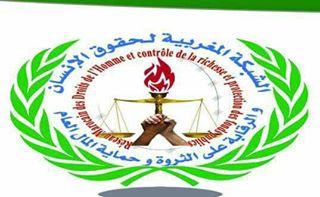 بيان الشبكة المغربية لحقوق الانسان والرقابة على الثروة وحماية المال العام