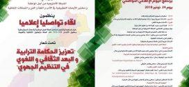 <h1>  بني ملال ، كلية الآداب والعلوم الإنسانية: تنيظيم يوم تواصلي وإعلامي حول المساهمة في الخطة الوطنية في مجال الديمقراطية وحقوق الانسان <h1/>