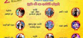 < h1>   جمعية شباب التجديد تعلن عن لائحة أسماء المشاركين المتأهلين للنصف النهائي بمهرجان عين الشق للضحك .   < h1/>
