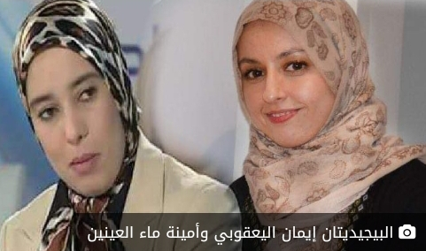 <h1>  البرلمانية إيمان اليعقوبي الأقوى جرأة  تفجرها في وجه أمينة ماء العينين والأمانة العامة لحزب العدالة والتنمية    <h1/>