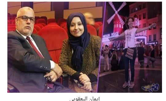 <h1>       البرلمانية إيمان اليعقوبي تتعرض للتهديد من طرف أعضاء حزبها على إثر نشرها تدوينة جريئة ضد زميلتها وأختها في التنظيم أمينة ماء العينين  <h1/>