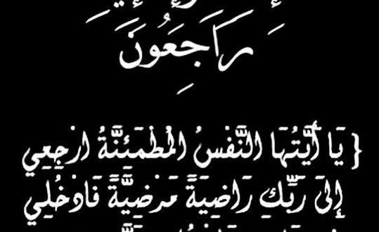 <h1>    جريدة تادلا بريس تعزي اسرة  الفقيد علي اسعيد العطفاني رحمة الله عليه <h1/>