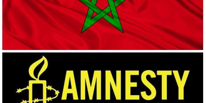 <h1>      الرباط…….. رفضت السلطات العمومية المغربية جملة وتفصيلا ادعاءات تقرير منظمة العفو الدولية الأخير وطالبتها بالأدلة المثبتة لمضامينه.      <h1/>