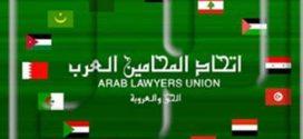 <h1>  الاردن….. البيان الختامي لاتحاد المحامين العرب والقرارات الصادرة عن المكتب الدائم الطاريء. <h1/>