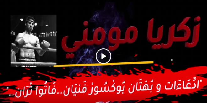 <h1>    بالفيديو خطير جدا ، فضائح البوكسور زكرياء المومني الذي يبتز الدولة المغربية <h1/>