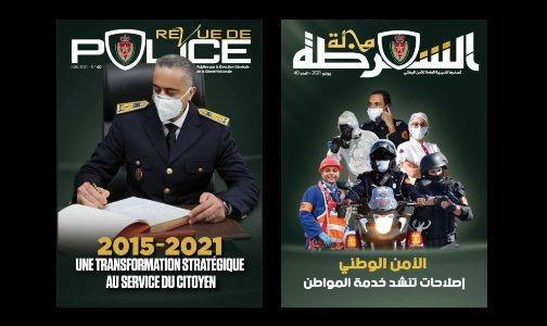<h1>   صدور عدد جديد من مجلة الشرطة    <h1/>