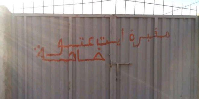 <h1> بني ملال ، فم اودي : بعد فشل مرشحها من الفوز في انتخابات 08 شتنبر 2021 ، قبيلة آيت عتو تغلق المقبرة الاسلامية في وجه الساكنة وتجعلها خاصة بها …. <h1/>